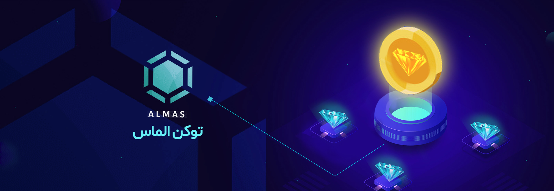 توکن الماس A101
