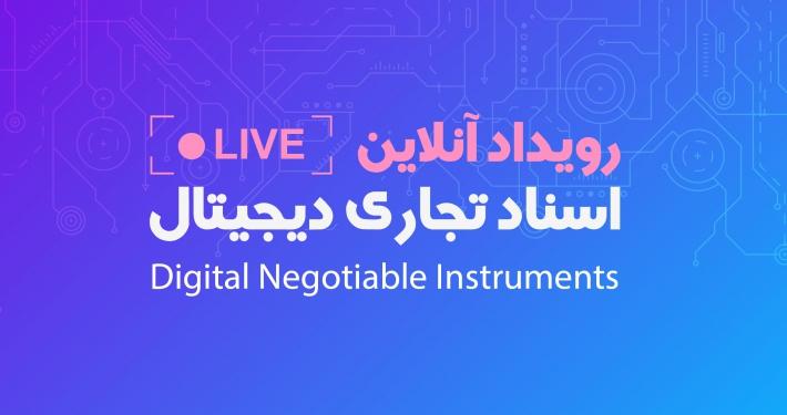 رویداد آنلاین اسناد تجاری دیجیتال با تکیه بر فناوری زنجیرهبلوک به میزبانی بانک ملی ایران و با مدیریت شرکت یکتا ققنوس پارس برگزار خواهد شد.